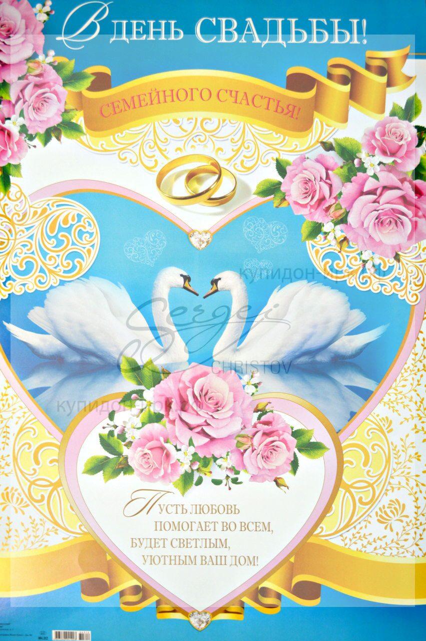 Плакаты поздравления с днем свадьбы 96