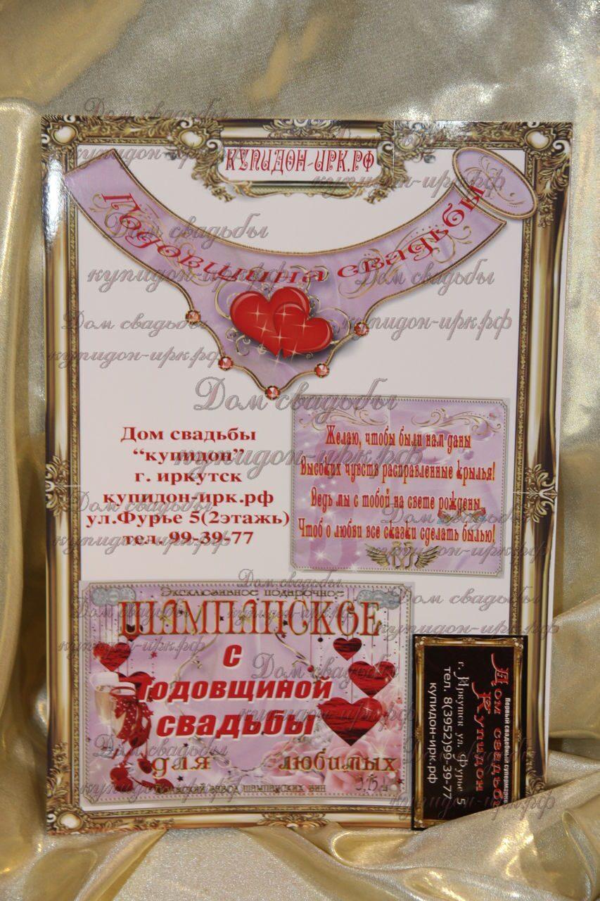 что вы дарили мужу на годовщину свадьбы
